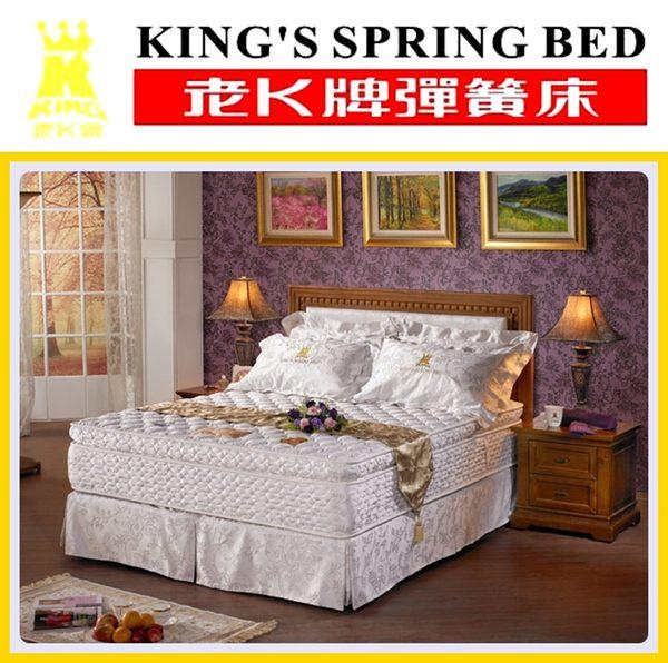 老K牌彈簧床-紫羅蘭系列-雙人 加大床墊- 6*6.2