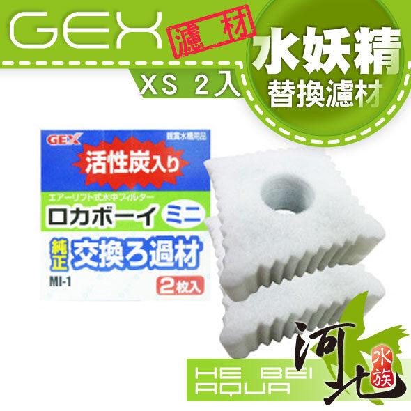 河北水族GEX水妖精專用水中過濾替換濾材XS兩入