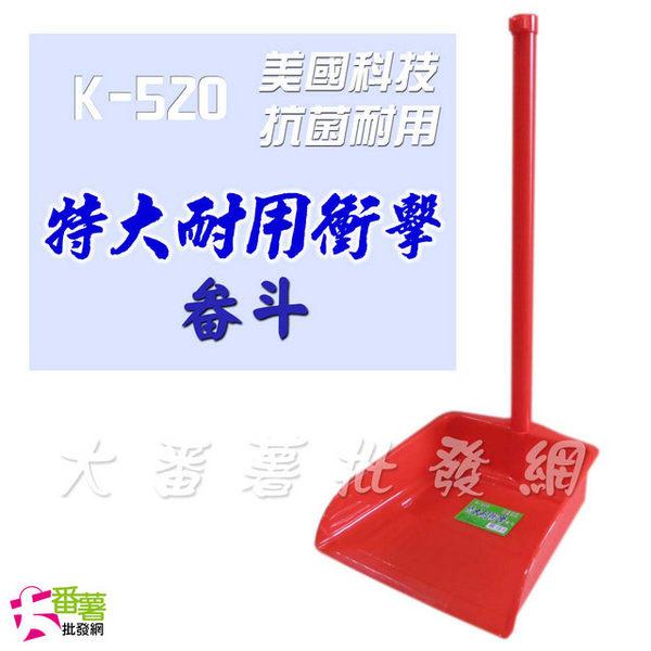 K-520特大耐衝擊畚斗大番薯批發網