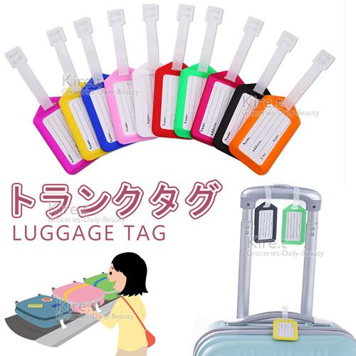 【超值6入】kiret 彩色行李吊牌-輕便型 拉桿托運卡 多色隨機