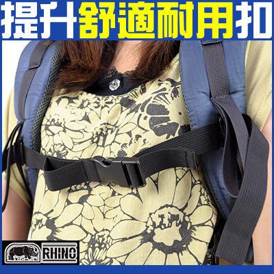 胸前扣環扣帶.背包胸扣.登山包包輔助用.可扣式背包綁帶.推薦哪裡買特賣會RHINO犀牛