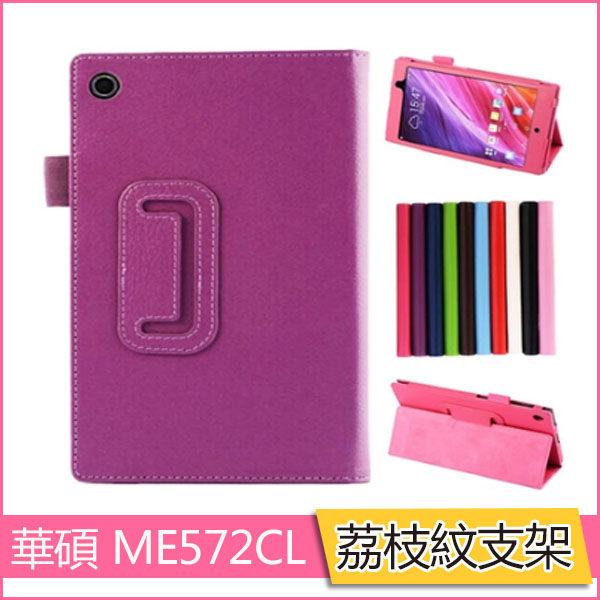 華碩ASUS MeMO Pad 7 ME572C荔枝紋保護套ME572CL保護殼支架平板皮套