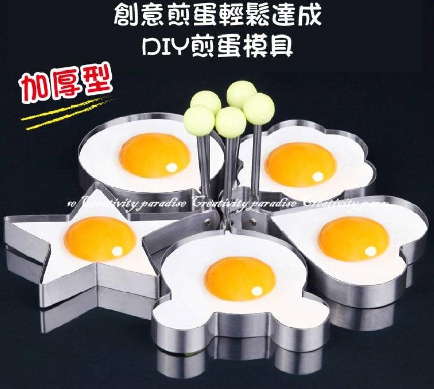 輕鬆煎蛋器不銹鋼多款可愛造型便當雞蛋模具愛心梅花圓形五角星星模型