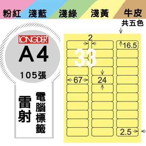 longder 龍德 電腦標籤紙 33格 LD-819-Y-A  淺黃色 105張  影印 雷射 噴墨 三用 標籤 出貨 貼紙