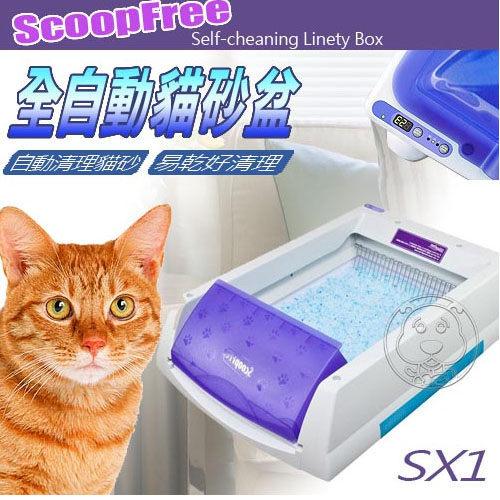 培菓平價寵物網ScoopFree SX1全自動貓砂清潔盆標準型