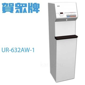 106 9 30前贈半年份濾芯賀眾牌微電腦冰溫熱落地型磁化飲水機UR-632AW-1