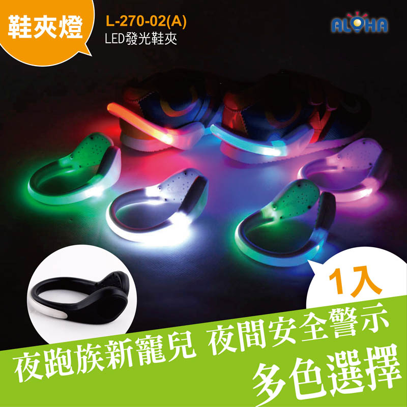 夜跑慢跑發光帶夜騎警示LED運動導光LED發光鞋夾-黑殼款L-270-02A多色任選