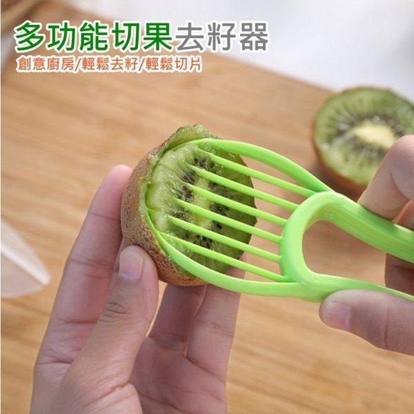 廚房用品KFS038多功能切果去籽器廚房用品烹飪用品削水果水果機去籽器切片器收納女王