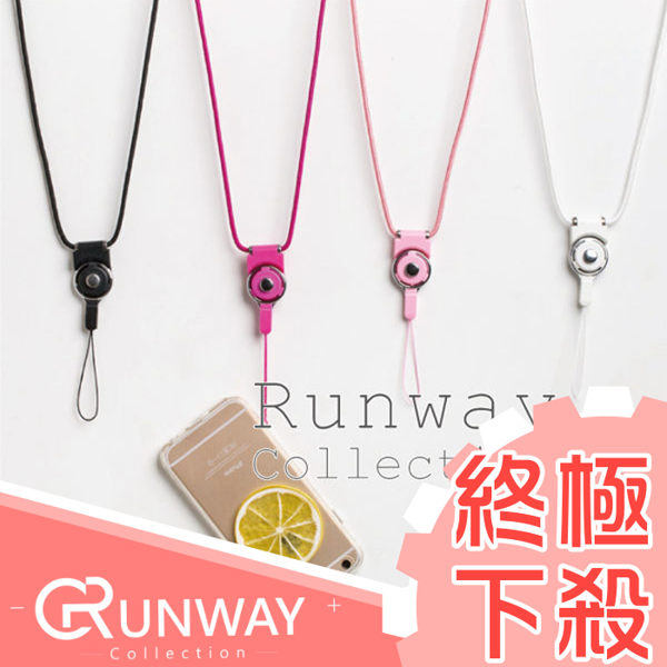 [Runway 終極下殺] iPhone7 HTC 三星 SONY ASUS 掛繩 繩子 項鍊 吊繩 掛脖子 指環扣 手機殼