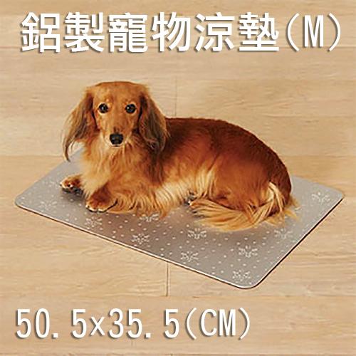 PetLand寵物樂園日本iris夏日降溫純鋁涼墊M寵物涼墊睡床寵物床墊鋁墊