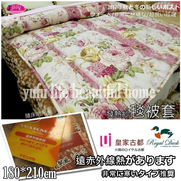 Royal Duck發熱紗薄被套毛毯緣情百合粉遠紅外線毛毯薄被套6*7尺
