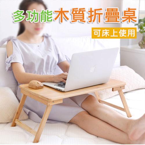 天然木質床上折疊桌摺疊桌電腦桌小桌書桌懶人桌