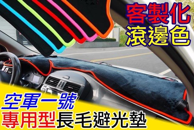 客制化滾邊色空軍一號長毛儀錶板避光墊長毛墊隔熱墊遮光墊Tiida Sentra X-TRAIL JUKE