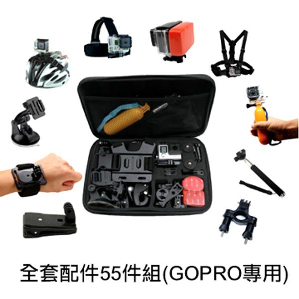 全套配件55件組FOR GOPRO