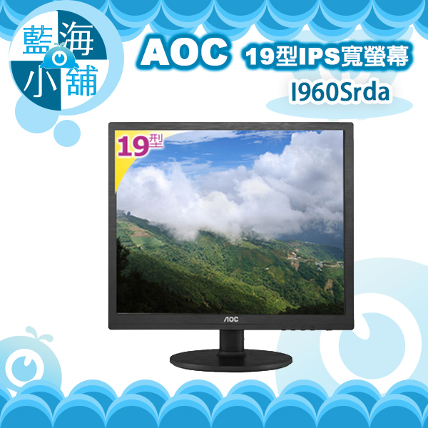 AOC艾德蒙 I960Srda 19型IPS寬螢幕 電腦螢幕
