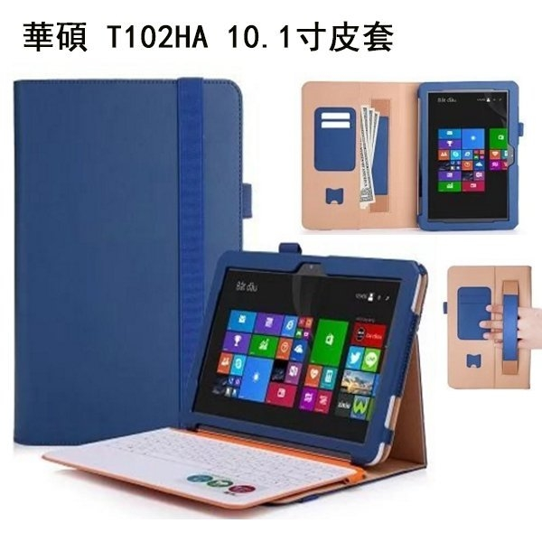 手托皮套 ASUS Transformer Mini T102HA 10.1寸 平板皮套 牛皮紋 支架 插卡 可裝鍵盤 T102HA 全包邊