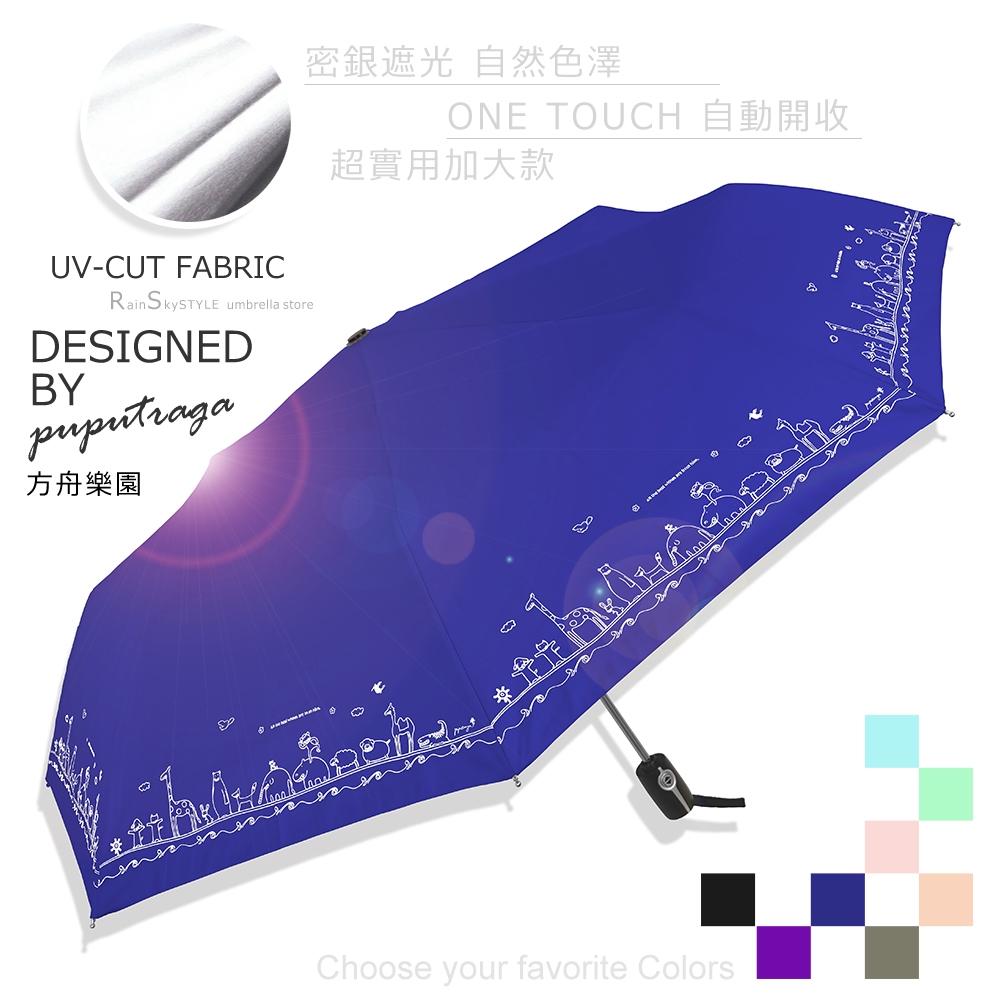 【台灣設計師】方舟樂園-SGS認證UV自動傘 /傘雨傘抗UV傘折疊傘洋傘陽傘非黑膠傘反向傘防風傘+3