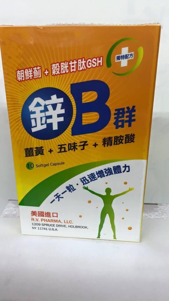 鋅B群軟膠曩 10顆(盒)*11盒