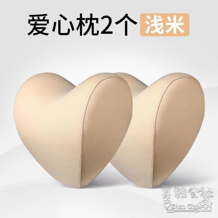 汽車座椅護頸記憶棉愛心枕一對YX2246美鞋公社
