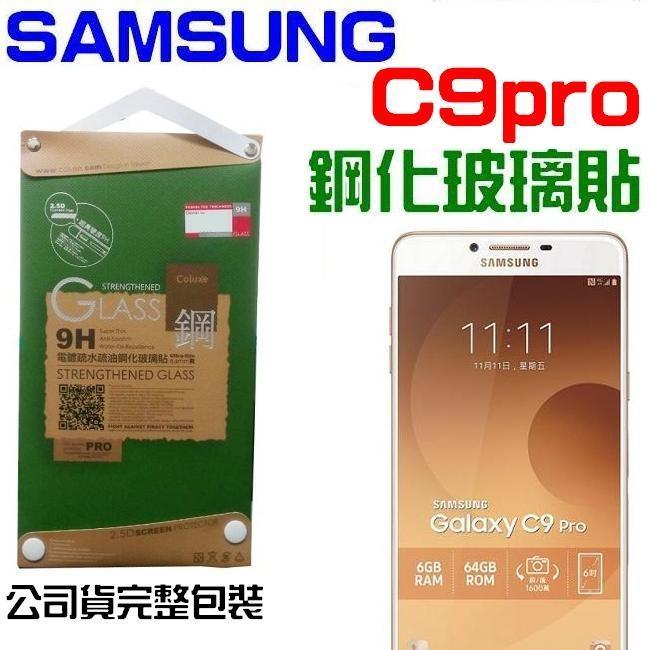 三星SAMSUNG S8 Plus S7 S6 edge C9 Pro鋼化玻璃貼非滿版9H保護貼采昇通訊