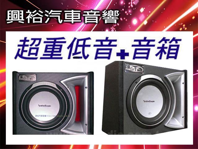 【PUNCH】美國第一品牌10吋重低音喇叭 單孔重低音箱*先迪利700W*合購更優惠!