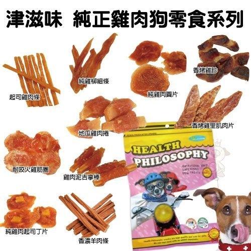 台灣製《津滋味 純正雞肉狗零食系列》獎勵零食 羊肉條、地瓜雞肉、雞胗、起司雞肉等多項