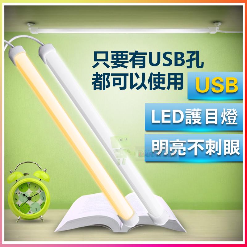 送3M胶 USB LED燈條 閱讀燈  檯燈 學習燈  露營燈