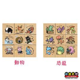 【收藏天地】Micia小可愛印章組*恐龍、動物(2組)∕ 印章 擺飾 送禮 趣味 文具 創意 觀光