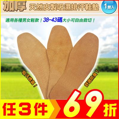 加厚天然皮製吸濕排汗鞋墊38-43碼適用KL18001 99愛買生活百貨