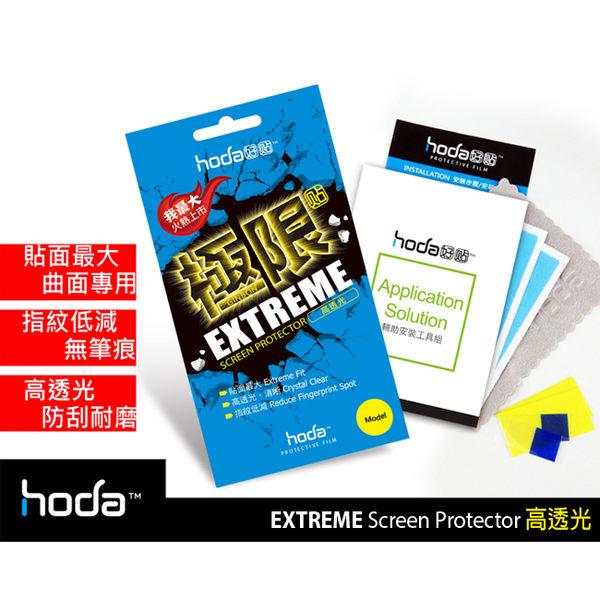 默肯國際HODA G-EAG EAF Samsung NOTE2弧面螢幕專用高透光極限貼NOTE2螢幕專用保護貼