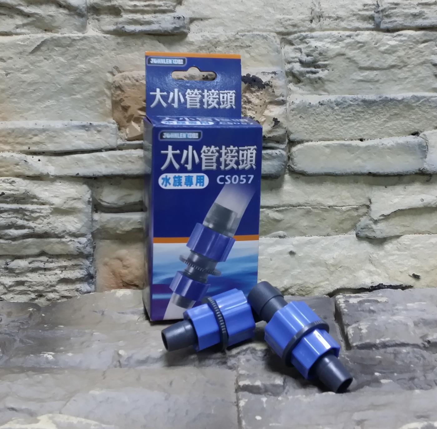 【西高地水族坊】中藍大小管轉接頭12轉16mm水管轉接頭(軟管轉接)(2入)