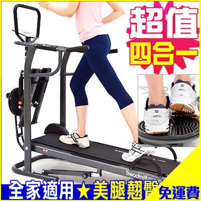 免運超值組合多功能跑步機.美腿機.踏步機扭腰盤扭扭盤伏地挺身器另售磁控健身車滑步機推薦