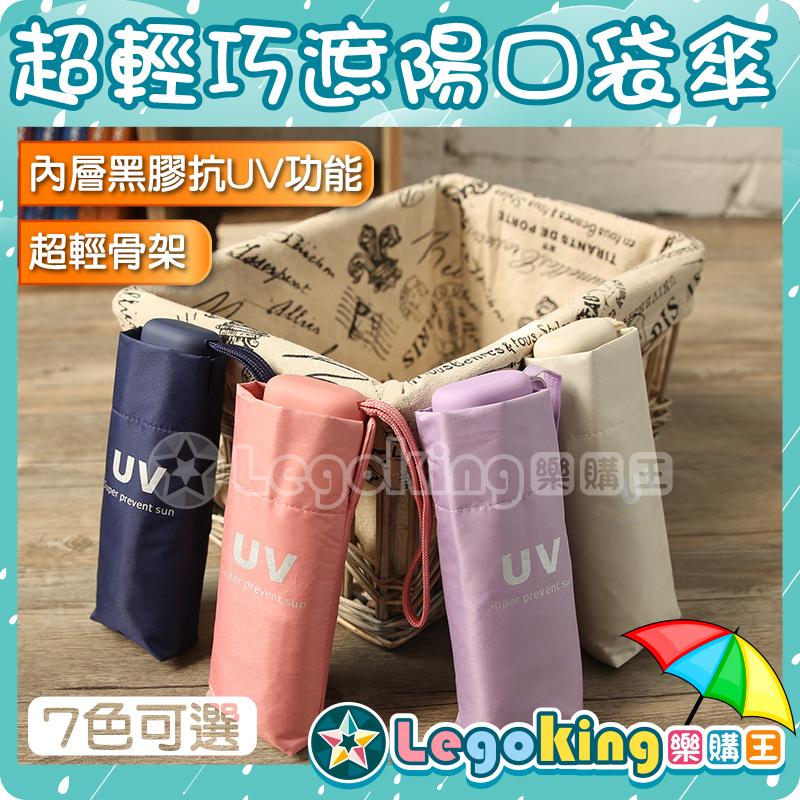 樂購王超輕五折傘防紫外線超小超輕五折傘折疊傘黑膠抗紫外線雨傘B0232