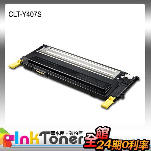 SAMSUNG CLT-Y407S/Y407/407S/407相容碳粉匣(黃色)一支【適用】CLX-3200/CLP-320/CLP-3185/CLX-3185FN