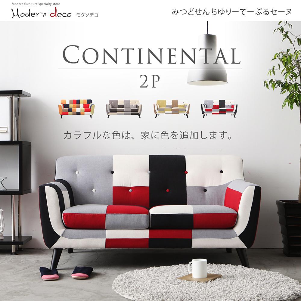 【日本品牌MODERN DECO】康提南斯繽紛拼布沙發/4色/H&D東稻家居