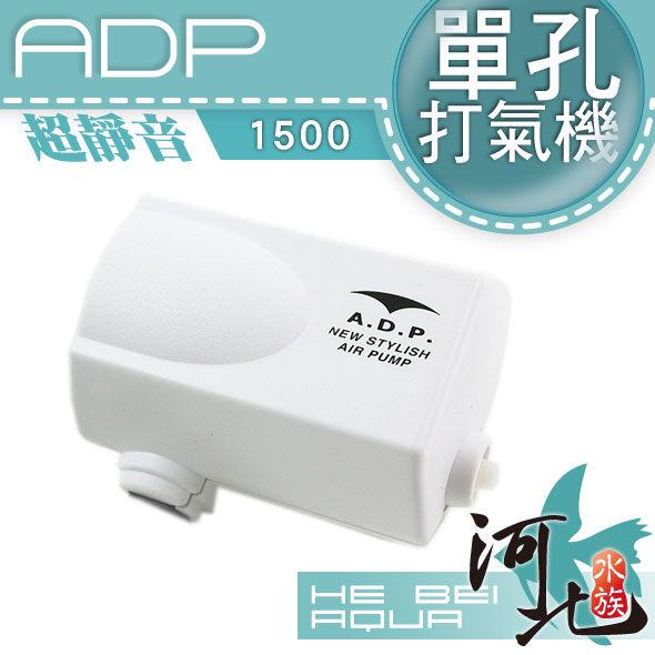 河北水族ADP超靜音打氣機1500單孔空氣幫浦