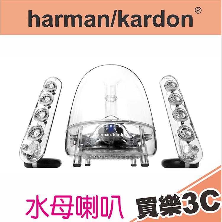 Harman Kardon Soundsticks III水母喇叭2.1聲道多媒體工藝設計優美聲學分期0利率英大總代理