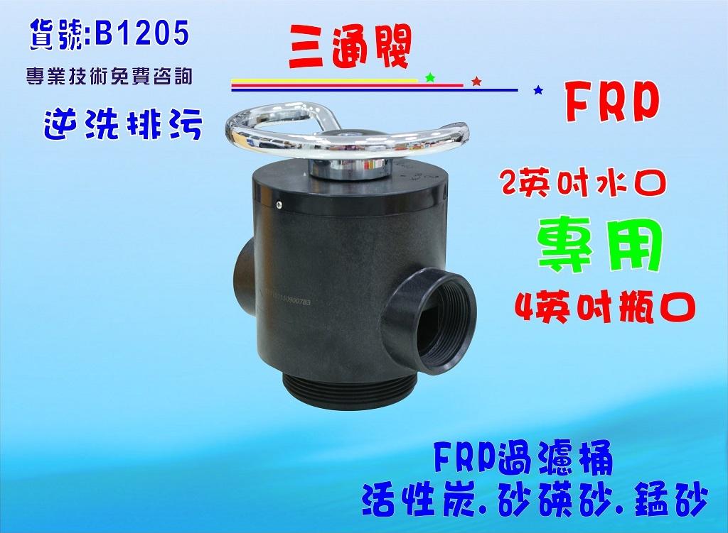 七星淨水FRP桶手動沖洗控制器.地下水全戶過濾活性炭.錳砂石碤砂濾.養殖業貨號:B1205