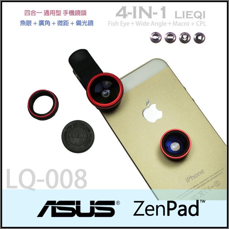 ★超廣角 魚眼 微距 偏光Lieqi LQ-008通用手機鏡頭/ASUS ZenPad 8.0 Z380KL/ZenPad 10 Z300CL