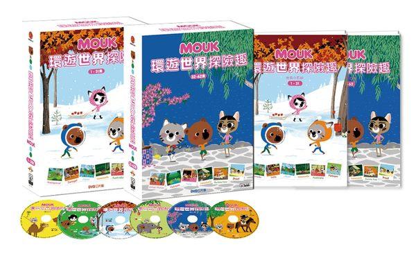 法國動畫環遊世界探險趣BOX 1 2 1~62集DVD MOUK附世界小百科導讀手冊