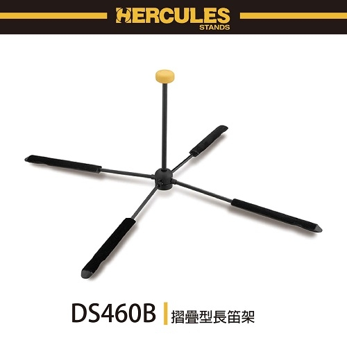 【非凡樂器】『HERCULES 海克力斯 DS-460B』長笛架 可置入尾管/精巧及穩定