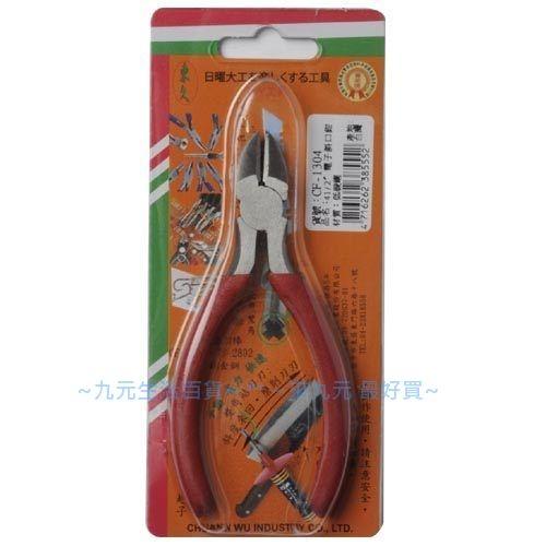 九元生活百貨川武CF-1304電子斜口鉗4.5吋鐵絲鉗剝線鉗斷線鉗