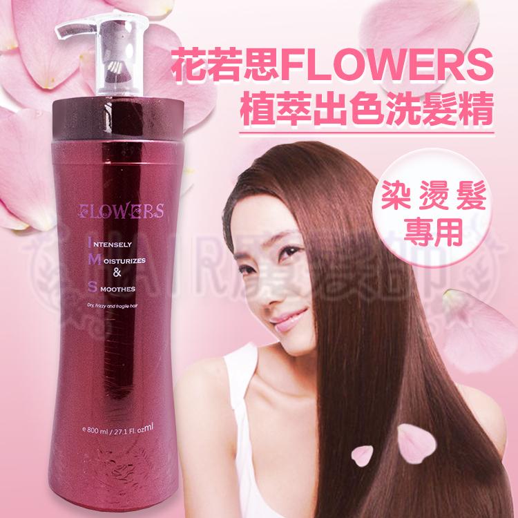 現貨特價Flowers花若思植萃出色洗髮精清新舒爽抗靜電染燙專用*HAIR魔髮師