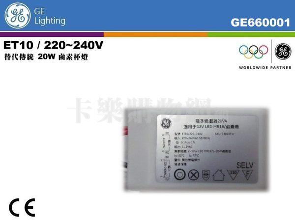 奇異GE 73849 ET10/220~240V LED 變壓器 (適用 20W 鹵素杯燈&LED杯燈) _ GE660001