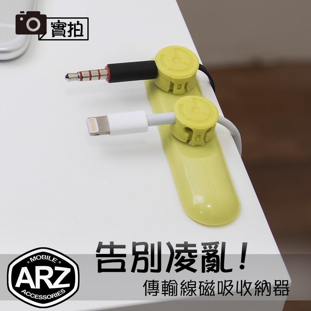 傳輸線磁吸收納器磁鐵集線器組整線器耳機線整理固定器USB充電線通用線材收納座