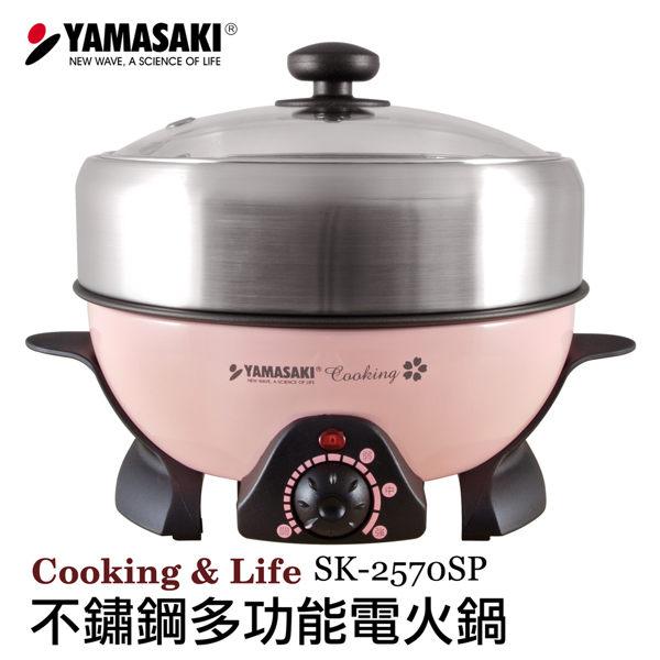 YAMASAKI山崎家電不鏽鋼多功能電火鍋SK-2570SP蒸煮煎炒一機多功能