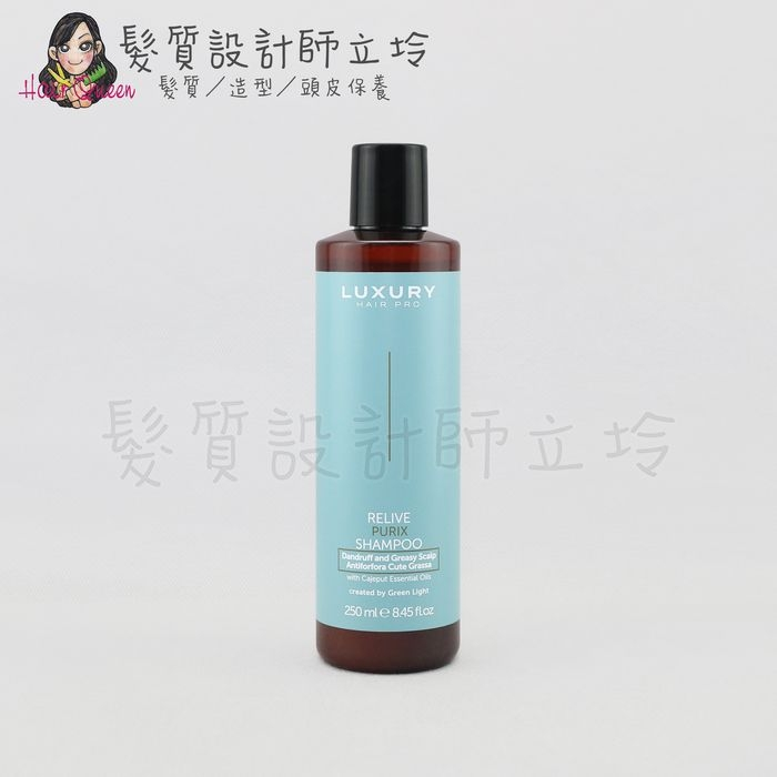 立坽『洗髮精』瑟佛絲公司貨 Green Light綠光 RELIVE 抗屑洗髮乳(油性頭皮)250ml HS04