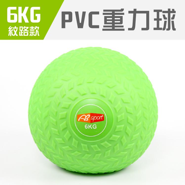 〔6KG/紋路款〕軟式重力球/健身球/瑜珈重力球/沙灘球/平衡訓練球