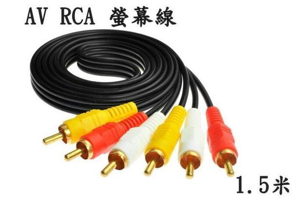 【3C生活家】AV線 1.5米 (RCA 對 RCA 音視頻線 影音訊號線) 3對3.公對公.一體成型RCA接頭線
