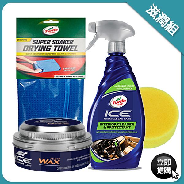 愛車族購物網美國龜牌Turtle Wax系列ICE高防水固蠟ICE內裝護理液吸水布超值組合